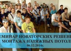 Анонс семинара по натяжным потолкам от компании «ALTIOR» в Запорожье