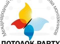 Анонс Международного чемпионата среди бригад монтажников натяжных покрытий «Потолок — Пати»