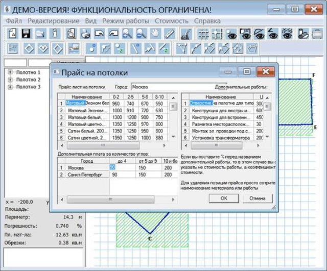 Программа для проектирования потолков гипсокартонных скачать