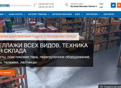 Skladsystems.com: обзор оборудования компании